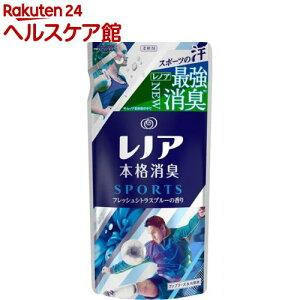 レノア 本格消臭 スポーツ フレッシュシトラスブルーの香り つめかえ用(430ml)【レノア】[柔軟剤 部屋干し]