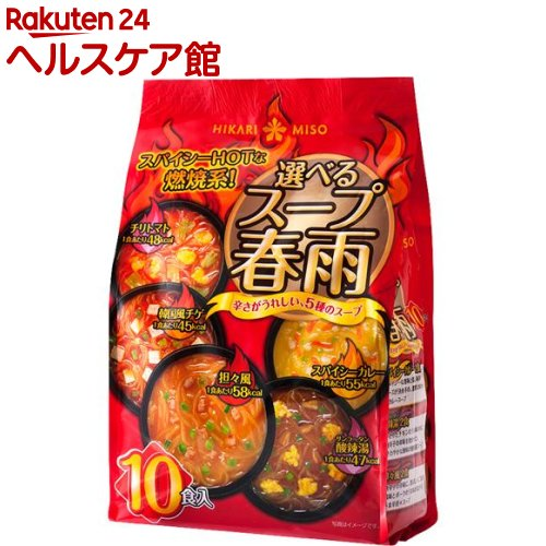 ひかり 選べるスープ春雨 スパイシーホット(10食入)