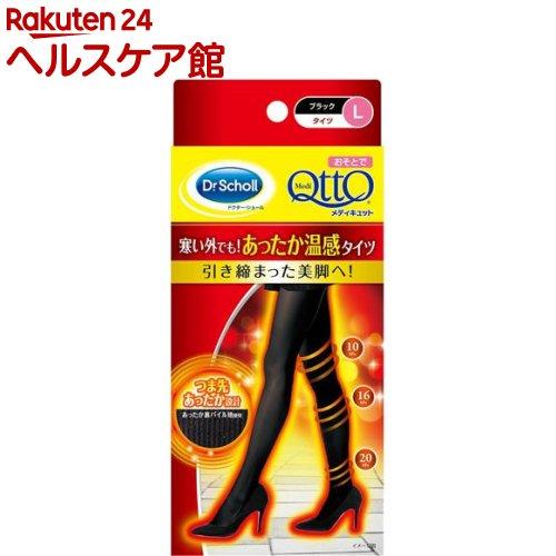 おそとでメディキュット 温感タイツ Lサイズ(1足)【メディキュット(QttO)】
