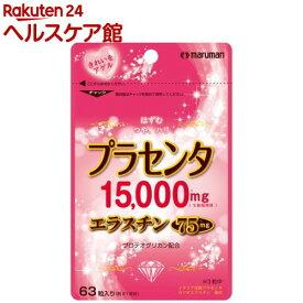 プラセンタ15000&エラスチン(63粒入)【マルマン】