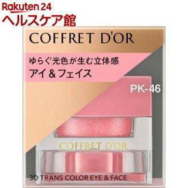 コフレドール 3Dトランスカラー アイ&フェイス PK-46 ペタル(3.3g)【コフレドール】
