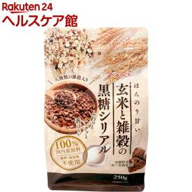 ベストアメニティ 玄米と雑穀の黒糖シリアル(250g)【ベストアメニティ】