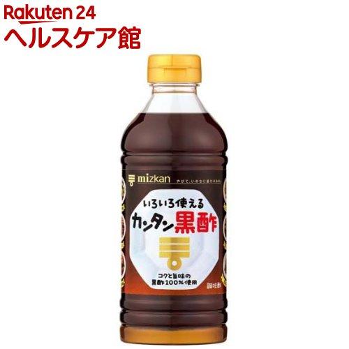 ミツカン カンタン黒酢(500mL)
