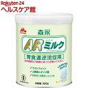 森永ARミルク大缶(820g)[粉ミルク]