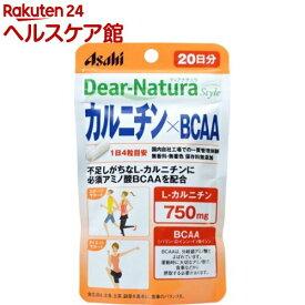 ディアナチュラスタイル カルニチン*BCAA 20日分(80粒)【spts9】【Dear-Natura(ディアナチュラ)】
