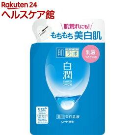 肌研(ハダラボ) 白潤 薬用美白乳液 つめかえ用(140ml)【肌研(ハダラボ)】