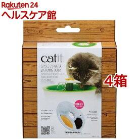 キャティット SENSES2.0 軟水化フィルター(2個入*4箱セット)【catit】