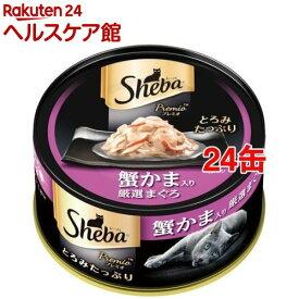 シーバ プレミオ 蟹かま入り 厳選まぐろ(75g*24缶)【シーバ(Sheba)】[キャットフード]