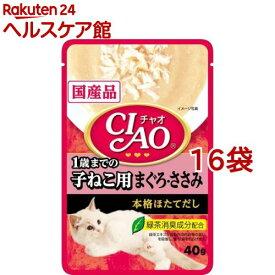 いなば チャオ パウチ 1歳までの子ねこ用 まぐろ・ささみ(40g*16コセット)【チャオシリーズ(CIAO)】[キャットフード]