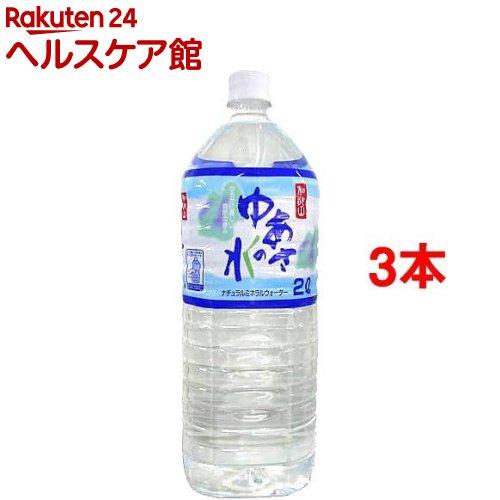 和歌山 ゆあさの水(2L*3本セット)