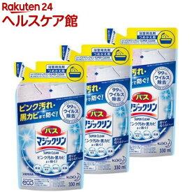 バスマジックリン お風呂用洗剤 スーパークリーン 香りが残らない 詰め替え(330ml*3個セット)【バスマジックリン】
