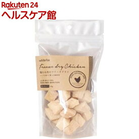 鶏むね肉のフリーズドライ ダイスカット 犬用(45g)