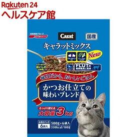 キャラットミックス かつお仕立ての味わいブレンド(3kg)【キャラット(Carat)】[キャットフード]