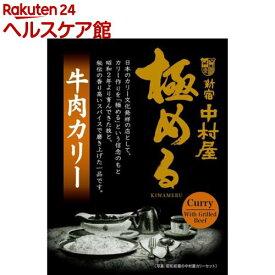 中村屋 極める 牛肉カリー(230g)【spts2】【新宿中村屋】