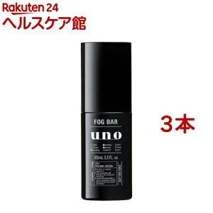 ウーノ フォグバー しっかりデザイン(100ml*3本セット)【ウーノ(uno)】