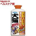 フマキラー 犬猫まわれ右粒剤 犬猫よけ粒タイプ シトラスの香り(850g)