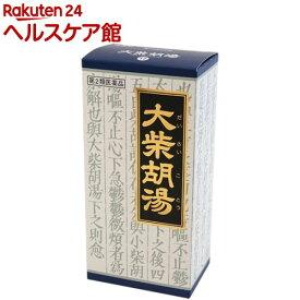 【第2類医薬品】大柴胡湯エキス顆粒クラシエ(45包)【クラシエ漢方 青の顆粒】