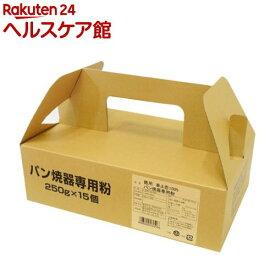 春よ恋100% パン焼器専用粉(250g*15コ入)