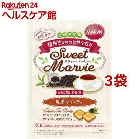 スウィートマービー 紅茶キャンディ(49g*3コセット)【more20】【マービー(MARVIe)】