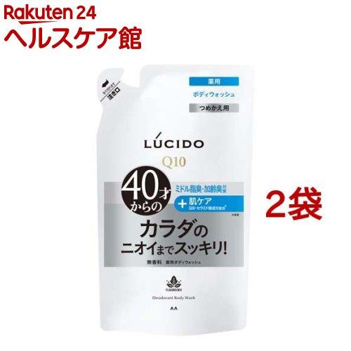 ルシード 薬用デオドラントボディウォッシュ つめかえ用(380mL*2コセット)【ルシード(LUCIDO)】