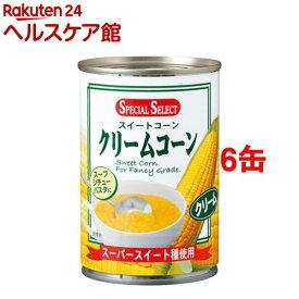 スペシャルセレクト スイートコーン クリームコーン 缶(425g*6コ)【スペシャルセレクト】