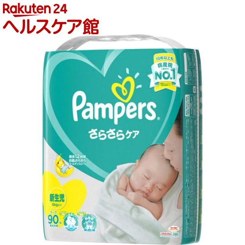 パンパース おむつ さらさらケア テープ スーパージャンボ 新生児(新生児90枚)【mam_p5】【パンパース】