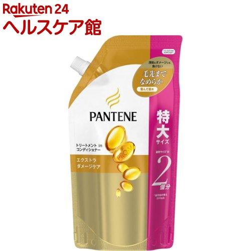 パンテーン エクストラダメージケア トリートメントコンディショナー 詰替特大サイズ(600g)【PANTENE(パンテーン)】