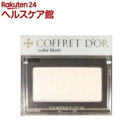 コフレドール カラーブラッシュ EX-05(0.001g)【コフレドール】[50代 シミ ファンデーション]