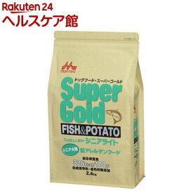 スーパーゴールド フィッシュ&ポテト シニアライト シニア犬用(2.4kg)【スーパーゴールド】[ドッグフード]