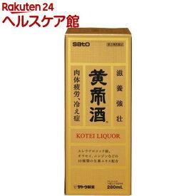 【第3類医薬品】黄帝酒(280ml)【ユンケル】