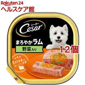 シーザー まろやかラム 野菜入り(100g*12個セット)【シーザー(ドッグフード)(Cesar)】[ドッグフード]