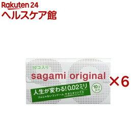 コンドーム サガミオリジナル002(10個入*3箱*2セット)【サガミオリジナル】