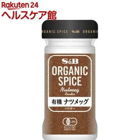 ORGANIC SPICE 有機 ナツメッグ パウダー(25g)