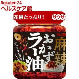 麻辣 おかずラー油(100g)【spts4】