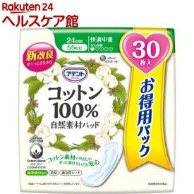 アテント コットン100% 自然素材パッド 快適中量 大容量パック(30枚入)【アテント】