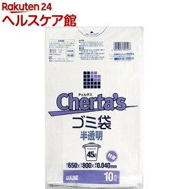 ちぇるたす ごみ袋45L 厚口 白半透明 H59(10枚入)【more30】