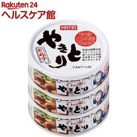 ホテイフーズ やきとり缶詰 国産鶏肉使用 やきとり たれ味 3缶シュリンク(75g*3缶入)【more30】