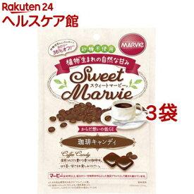 スウィートマービー 珈琲キャンディ(49g*3コセット)【more20】【マービー(MARVIe)】