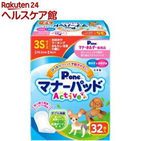 P・ワン マナーパッドActive 3S(32枚入)【P・ワン(P・one)】