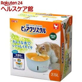 ピュアクリスタル 2.5L 猫用フィルター式給水器(2.5L)【ピュアクリスタル】