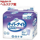 サルバ 尿とりパッド オーバーナイト 男性用 4回吸収(50枚入)【サルバ】