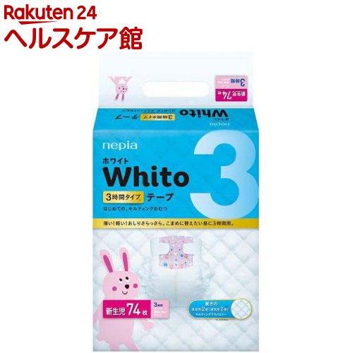 ネピア ホワイト テープ 新生児用3時間タイプ(74枚入)【mam_p5】【ネピア Whito】