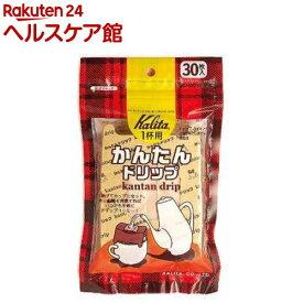 カリタ かんたんドリップ 1杯用(30枚入)【カリタ】