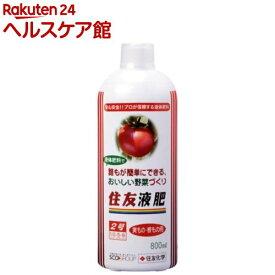 住友液肥2号 実もの用(800ml)【レインボー薬品】