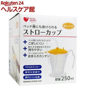 プラスハート ストローカップ オレンジ 250ml(1コ入)【プラスハート】