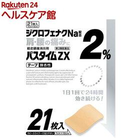 【第2類医薬品】パスタイムZX(セルフメディケーション税制対象)(21枚入)【パスタイム】