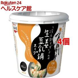 「冷え知らず」さんの生姜豆乳鍋カップスープ(4個セット)【「冷え知らず」さんの生姜シリーズ】