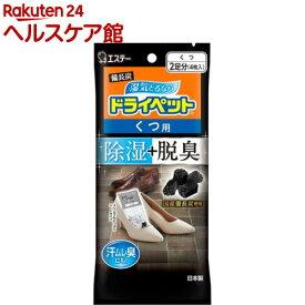 備長炭ドライペット 除湿剤 くつ用 2足分(21g*4枚入)【備長炭ドライペット】