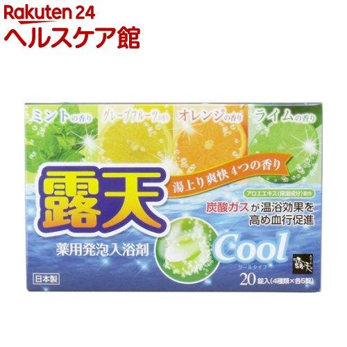 薬用発泡入浴剤 露天 クールタイプ アソート(20錠)