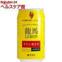 日本ビール 龍馬1865 LEMON(350mL*24本入)【日本ビール】